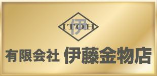 有限会社伊藤金物店ロゴ