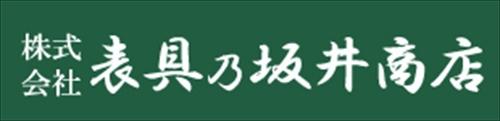 株式会社坂井商店ロゴ