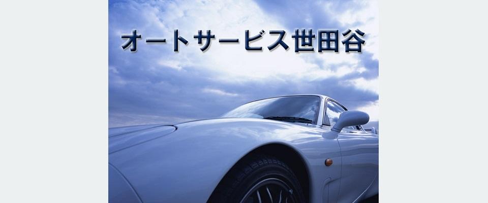 世田谷区自動車解体レッカー24時間対応年中無