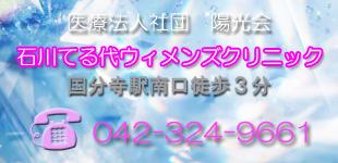 石川てる代ウィメンズクリニックロゴ