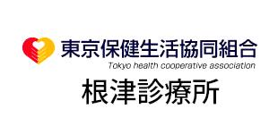 東京保健生活協同組合根津診療所ロゴ
