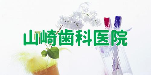 山崎歯科医院ロゴ