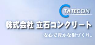 株式会社立石コンクリートロゴ