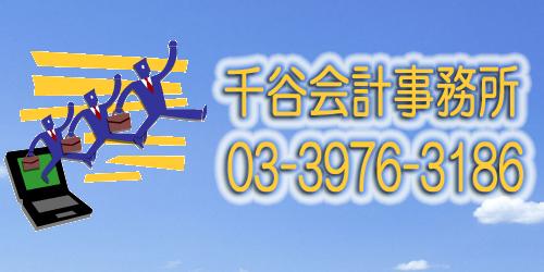 千谷会計事務所ロゴ