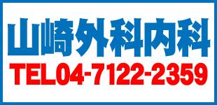 山崎外科内科ロゴ