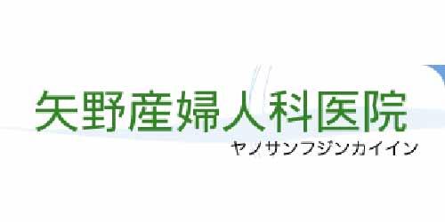 矢野産婦人科ロゴ