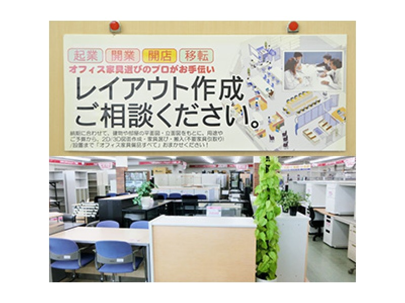 新品・中古オフィス家具の専門店