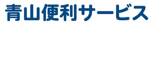 青山便利サービス/鍛冶町店ロゴ