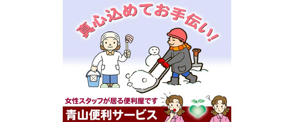 弘前 便利屋 雪かき 青山便利サービス 鍛冶町店