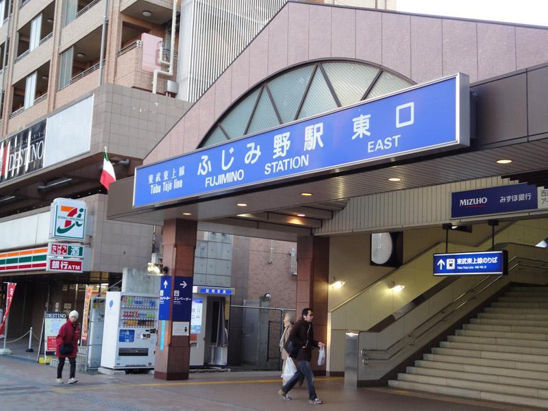 ふじみ野駅東口