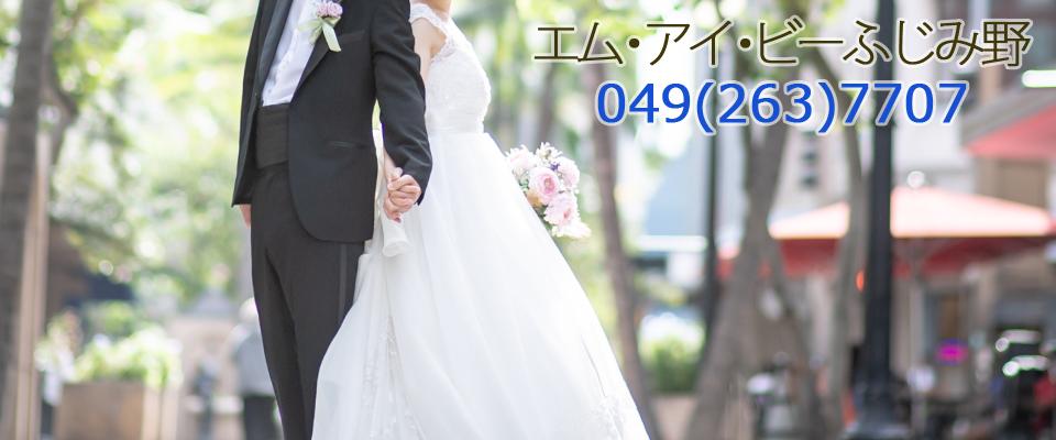 結婚相談 婚活 ふじみ野駅 お見合いパーティ