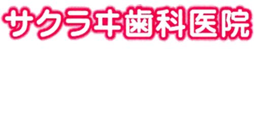 サクラヰ歯科医院ロゴ
