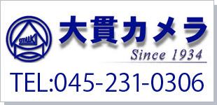 株式会社大貫カメラロゴ