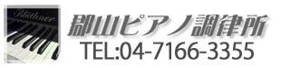 郡山ピアノ調律所ロゴ
