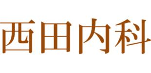 西田内科ロゴ