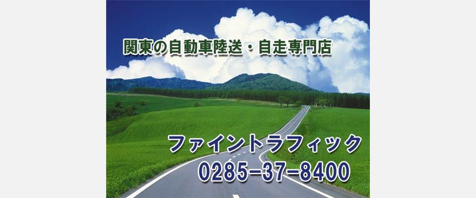 関東小山市 中古車輸送 陸送・自走