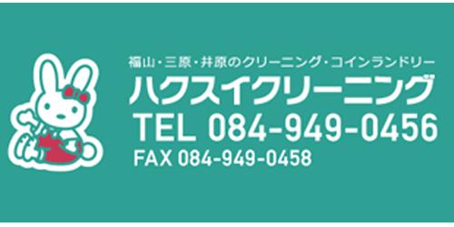 株式会社ハクスイ/本社ロゴ