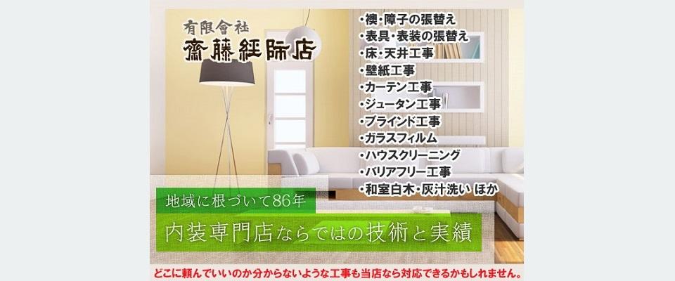 横浜市港北区|襖|障子|リフォーム|内装|表具