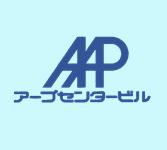 アープセンタービル・アルミ製品センターロゴ