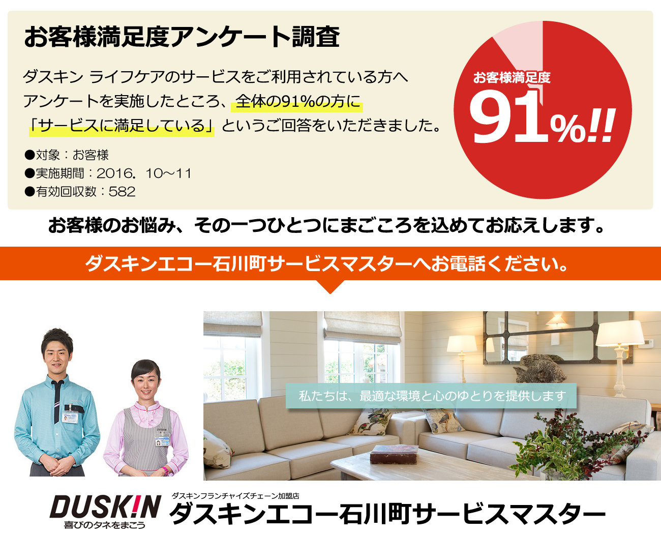 ダスキンのライフケアサービスは満足度は91%