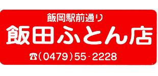 飯田ふとん店ロゴ