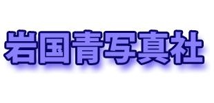岩国青写真社ロゴ