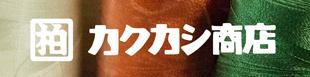 株式会社カクカシ商店ロゴ