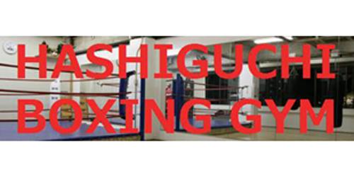 橋口ボクシングジムロゴ