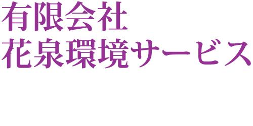 有限会社花泉環境サービスロゴ