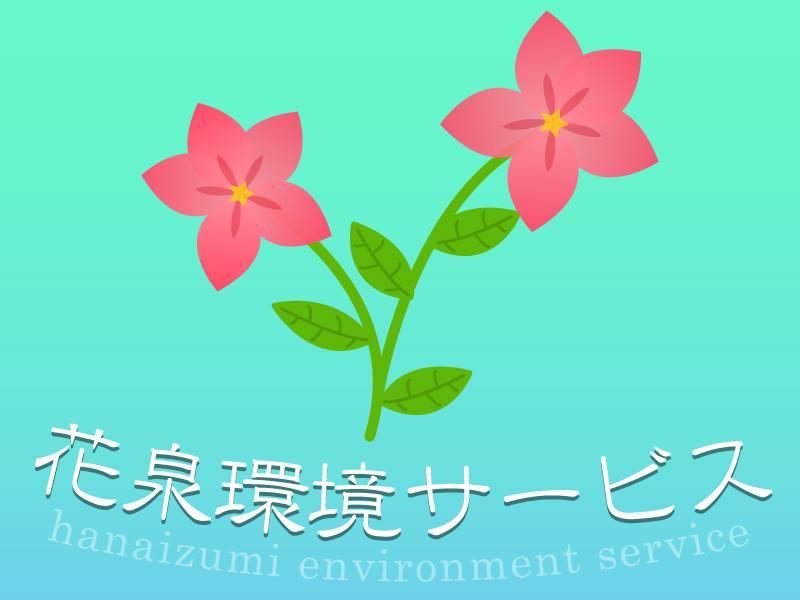 (有)花泉環境サービス
