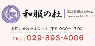 株式会社岡本和裁ロゴ