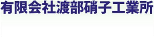 有限会社渡部硝子工業所ロゴ