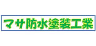 マサ防水塗装工業ロゴ