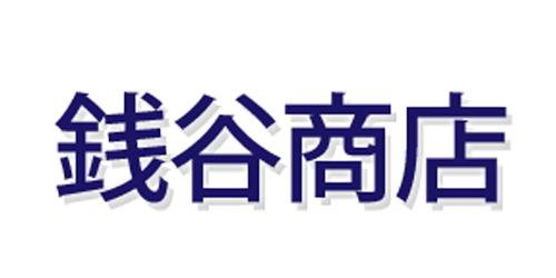 銭谷商店ロゴ