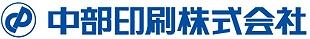 中部印刷株式会社ロゴ
