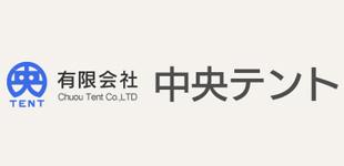 有限会社中央テントロゴ