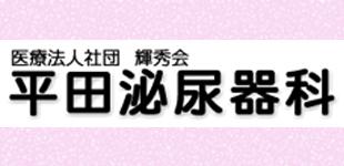 平田泌尿器科(医療法人社団)ロゴ