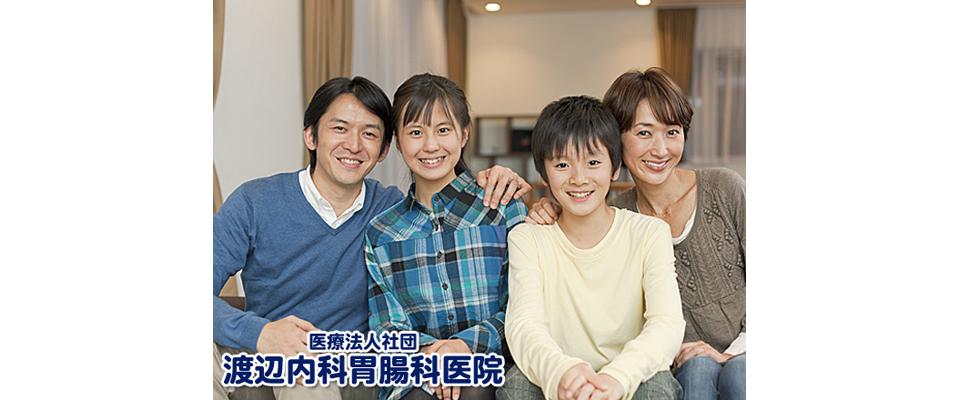 仙台市 長町 渡辺内科胃腸科医院
