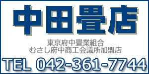 中田畳店ロゴ