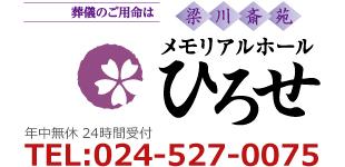 メモリアルホールひろせ/梁川斎苑ロゴ