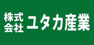株式会社ユタカ産業ロゴ
