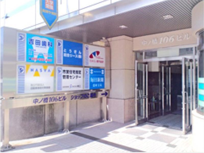 中ノ橋106ビル3F