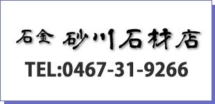 砂川石材店ロゴ