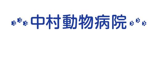 中村動物病院ロゴ