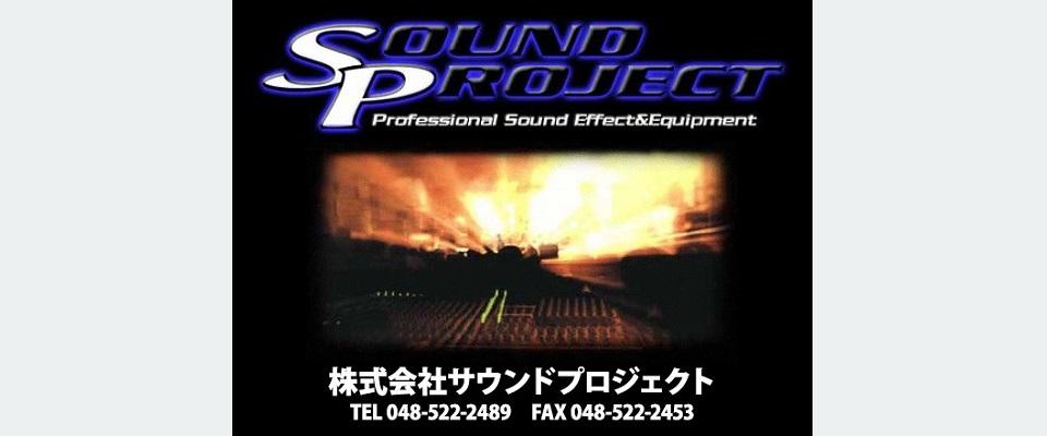 熊谷市で音響照明機材レンタル・サウンドプロジェクト