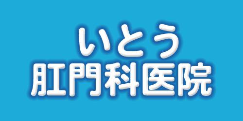 いとう肛門科医院ロゴ
