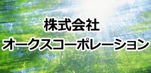 株式会社オークスコーポレーションロゴ
