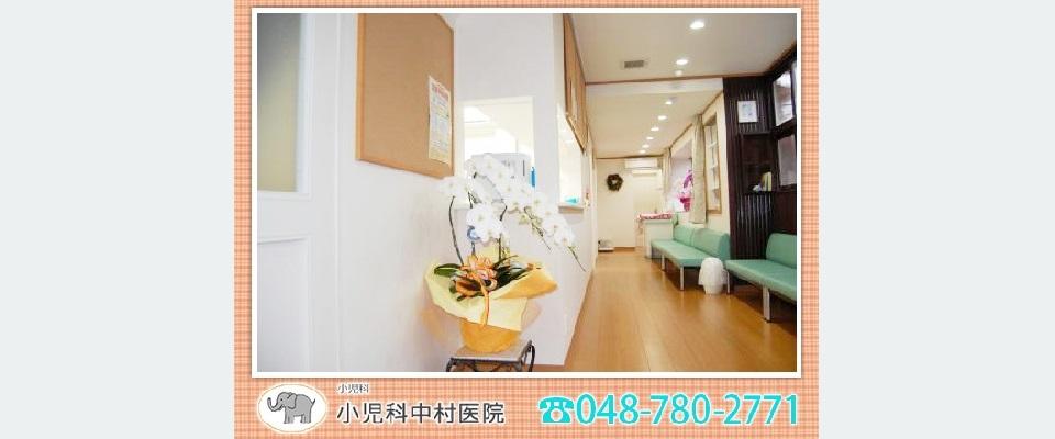 大宮区の小児科◆予防接種・乳幼児健診・循環器疾患