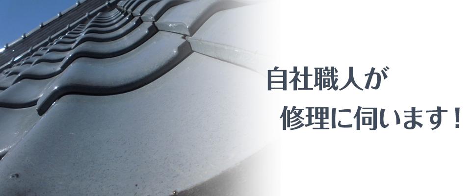 北九州市で雨漏も、雨音がする、そんな時は当店へ