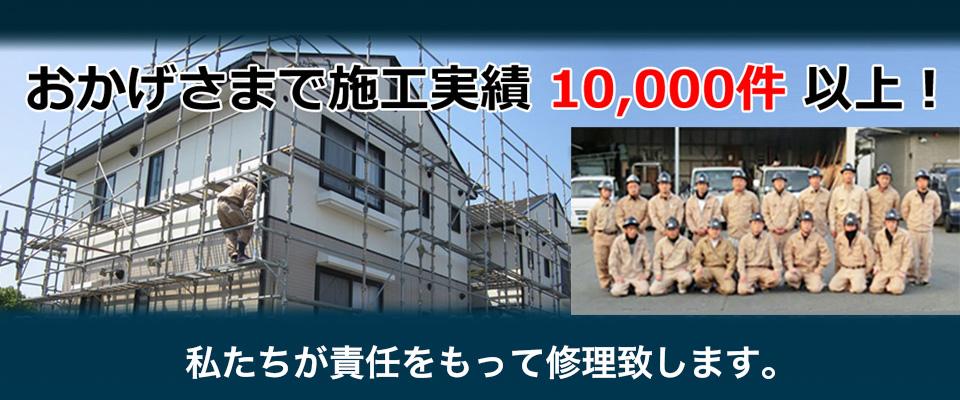北九州市の雨漏り・屋根・外壁・内装工事はお任せ!